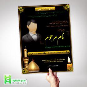 فایل اعلامیه ترحیم برای سوم همراه عکس کربلا اسلامی