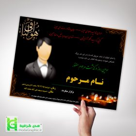 پوستر اعلامیه ترحیم مشکی باشمع آماده برای سوم