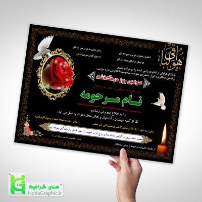 دانلود اعلامیه ترحیم مادر آماده برای چاپ و ویرایش سریع
