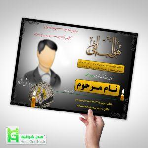 نمونه آگهی ترحیم برای مرحوم آماده PSD طرح گرافیک دار