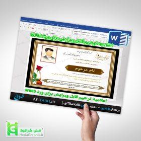 دانلود فایل اگهی اعلامیه ترحیم فوت ورد word گرافیکی آماده با کیفیت