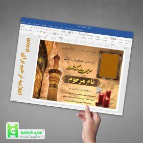 دانلود فایل اعلامیه ترحیم ورد آگهی گرافیکی خام word طرح عالی آماده