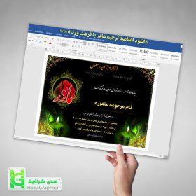 دانلود اعلامیه ترحیم مادر word آماده ورد گرافیکی آگهی برای سوم