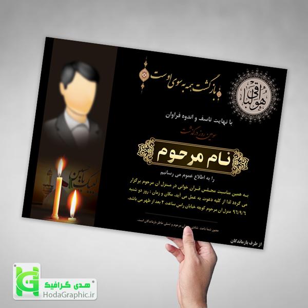 دانلود اعلامیه ترحیم سوم برای پدر و سایر مرحوم ها با لینک مستقیم