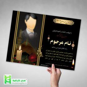 دانلود طرح آماده اعلامیه ترحیم برای سوم با زمینه خالی و متن اصلی