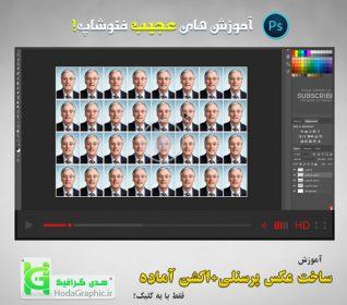 دانلود آموزش ساخت عکس پرسنلی آماده با اکشن در فتوشاپ